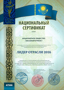 Нац.сертификат