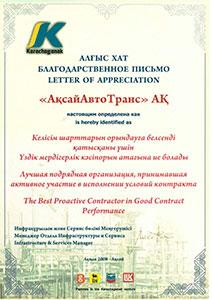 СертификатыБлагПис_2