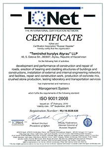 Сертификаты-2
